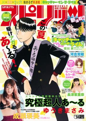 ビッグコミックスピリッツ 2017 No.34 1枚目