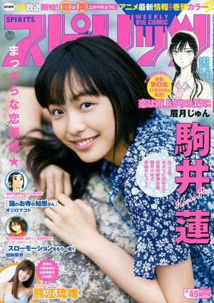 ビッグコミックスピリッツ 2017 No.49 1枚目