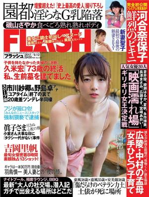 FLASH 2017年 9月12日号 1枚目