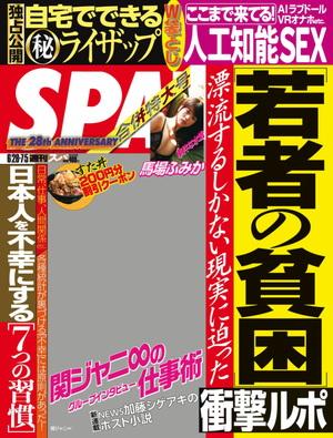 週刊SPA! 2016年 6/28・7/5合併号 1枚目