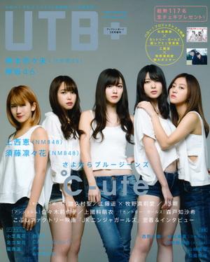 UTB 2017.03 増刊 (UTB+ Vol.36) 1枚目