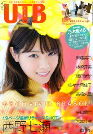 UTB 2016.12 Vol.248 1枚目