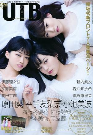 UTB 2017.01 Vol.249 1枚目