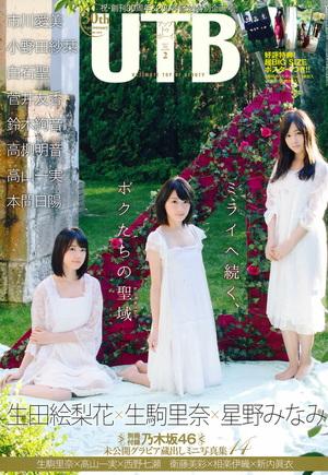 UTB 2017.02 Vol.250 1枚目