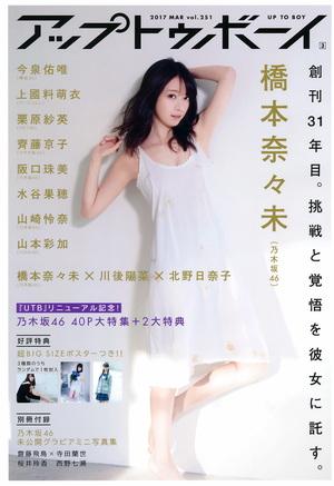 UTB 2017.03 Vol.251 1枚目